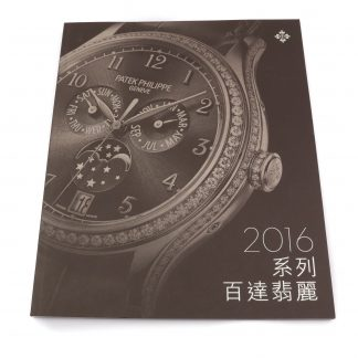 Patek Philippe Magazine Catalogue 2016 in Chinese